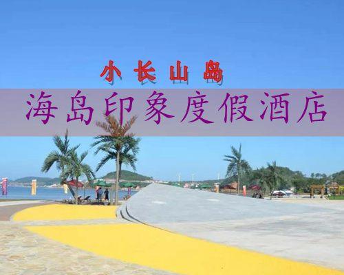 小长山海岛印象假日酒店-一座欧式风情的海岛酒店