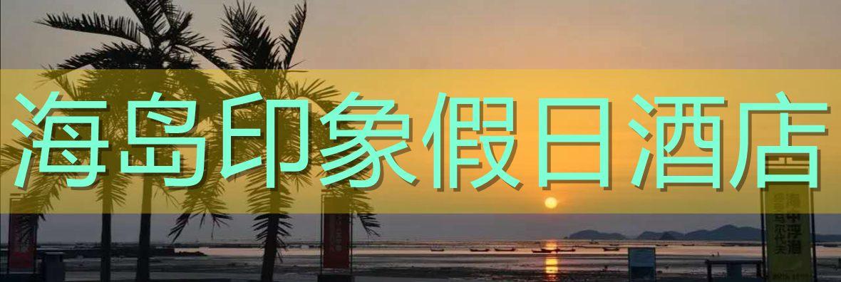 小长山海岛印象假日酒店