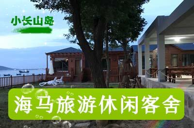 小长山岛海马旅游休闲客舍,小长山岛旅游住宿推荐