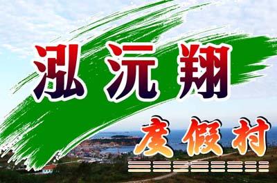 小长山岛泓沅翔度假村,小长山岛上的浪漫休闲度假之地!