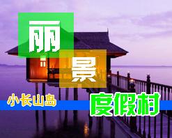 小长山岛丽景木屋度假村,小长山岛度假酒店,小长山岛旅游住宿