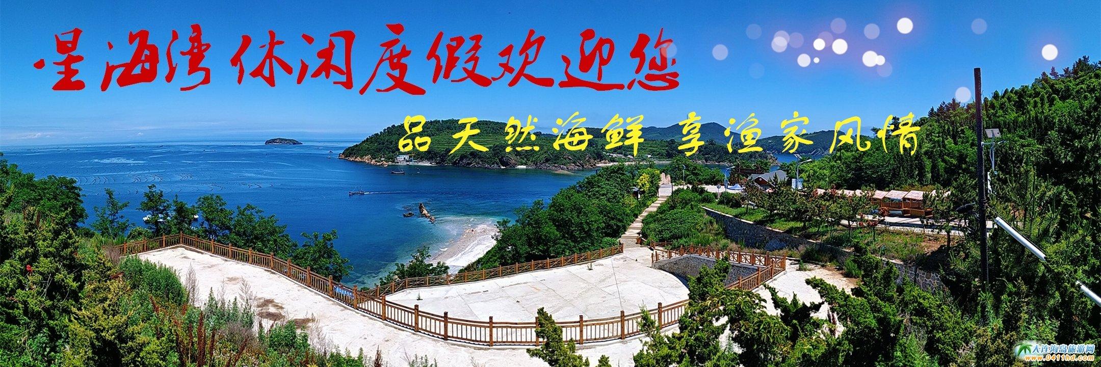 小长山岛星海湾度假村
