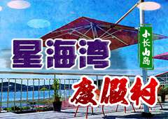 小长山岛星海湾度假村 垂钓岛上的垂钓度假村