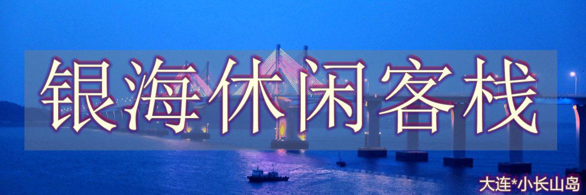 小长山岛银海休闲客栈