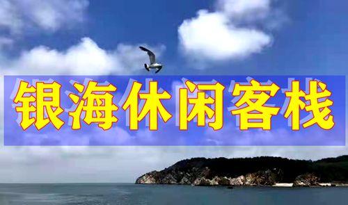 小长山岛银海休闲客栈-性价比超高的海边民宿临近海鲜市场