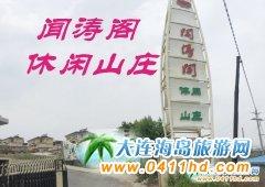 西中岛闻涛阁休闲山庄,西中岛最好的度假休闲酒店山庄,西中岛旅游