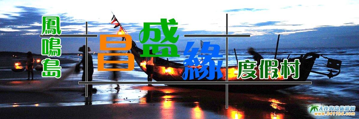 凤鸣岛昌盛缘度假村