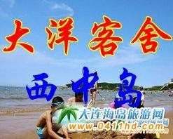 西中岛大洋客舍,西中岛避暑休闲玩乐好去处