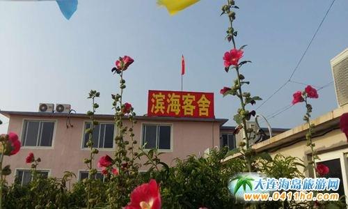 西中岛滨海客舍
