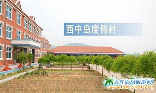 西中岛旅游度假村