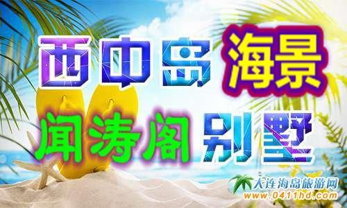 西中岛闻涛阁别墅,西中岛较好的度假酒店,西中岛旅游
