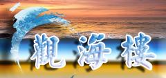 西中岛观海楼