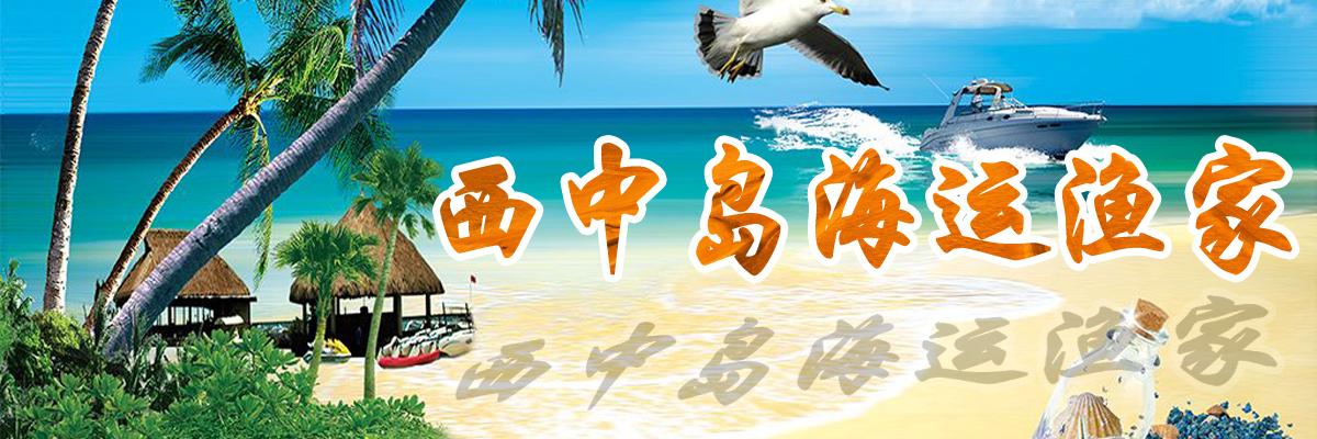 西中岛海运渔家