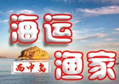 西中岛海运渔家,为您带来好运的大连西中岛老渔家,