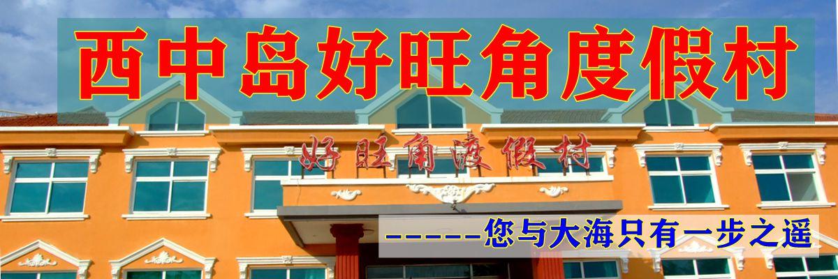 西中岛好旺角度假村