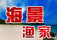 西中岛海景渔家  西中岛临近海边的渔家院  西中岛旅游