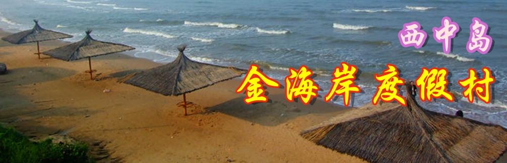 西中岛金海岸度假村