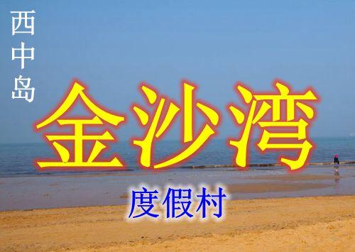 西中岛金沙湾度假村,大连西中岛旅游度假就来金沙湾度假村