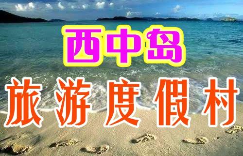 西中岛旅游度假村----来一场消暑度假的旅行