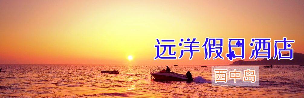 西中岛远洋假日酒店