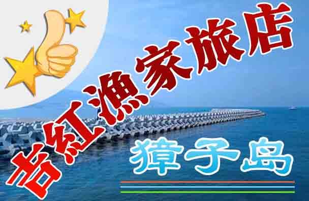 獐子岛吉红渔家旅店,獐子岛钓鱼好去处!