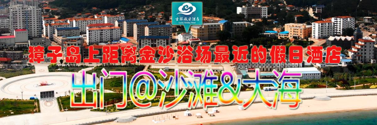 獐子岛吉祥假日酒店