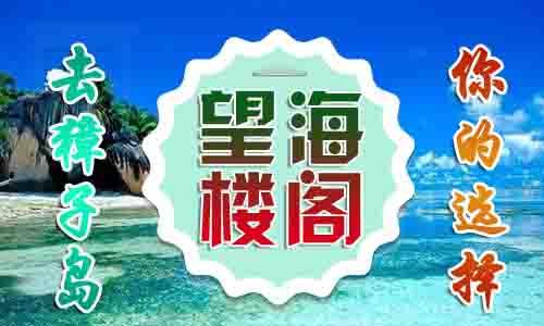 獐子岛望海楼阁度假村,大连獐子岛度假民宿,大连獐子岛住宿