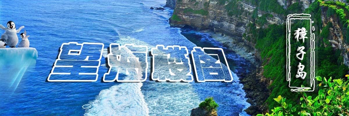 獐子岛望海楼阁度假村