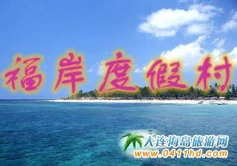 哈仙岛福岸度假村 哈仙岛旅游住宿