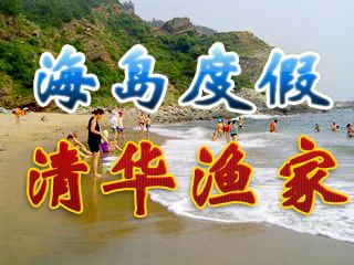 大连哈仙岛清华渔家、大连哈仙岛海边渔家、长海县哈仙岛清华渔家
