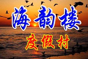 哈仙岛度假村――哈仙岛海韵楼度假村
