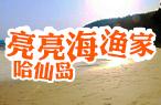 哈仙岛亮亮海渔家,伸手就可以摸到大海的地方!