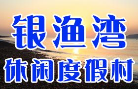 广鹿岛银渔湾休闲度假村