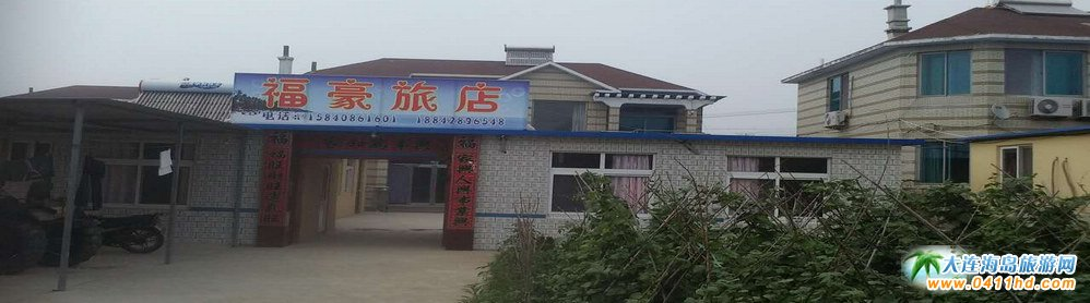 广鹿岛福豪渔家旅店