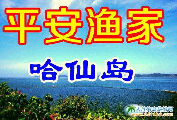 哈仙岛平安渔家,赏海岛风光品渔家特色菜!