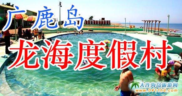 广鹿岛龙海度假村