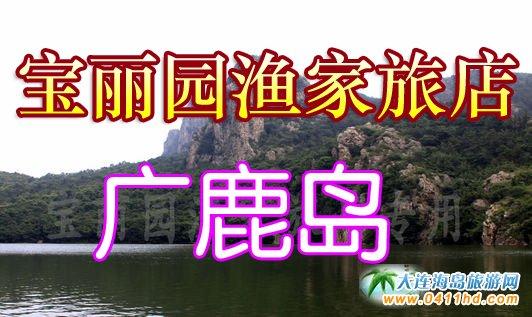 广鹿岛宝丽园渔家旅店