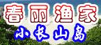 小长山岛春丽渔家,让您流连忘返!