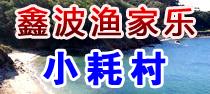 獐子岛小耗村――鑫波渔家乐