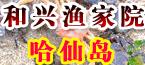 哈仙岛和兴渔家,大连长海县的地道渔家!