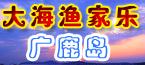 广鹿岛大海渔家旅店