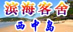 西中岛滨海客舍,吃的放心,住的舒心!