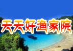 格仙岛天天好渔家院