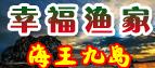 海王九岛幸福渔家,海岛民宿孕育的初生代
