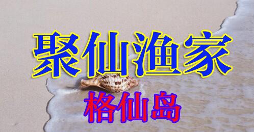 格仙岛聚仙渔家-适合朋友小聚的海岛渔家