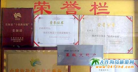 格仙岛北海渔家旅店