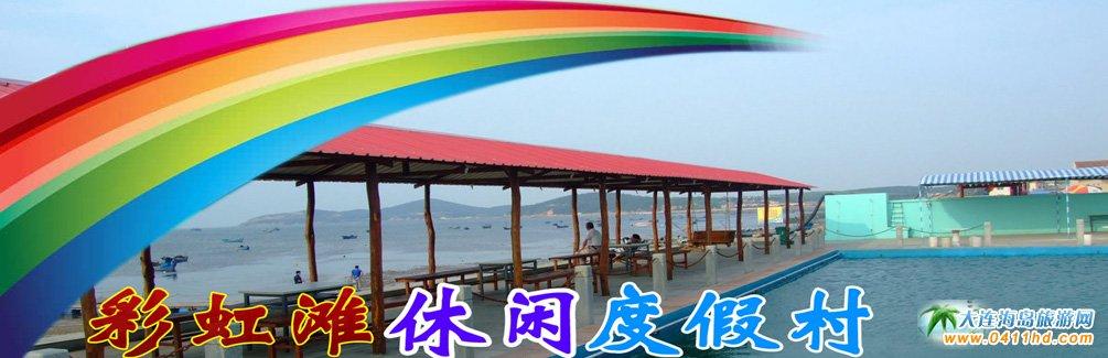 广鹿岛彩虹滩休闲度假渔村