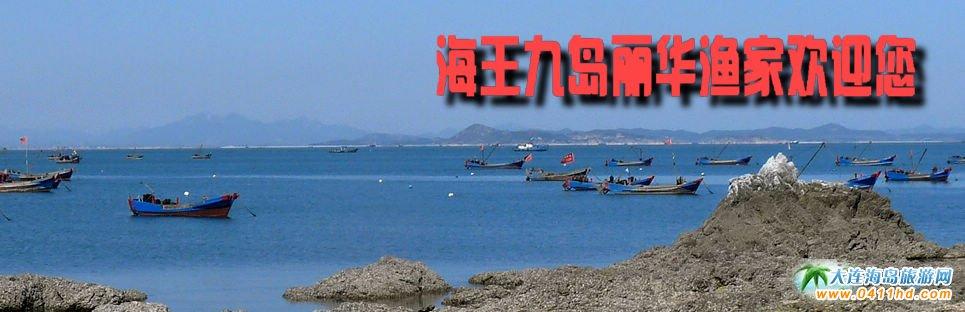 海王九岛丽华渔家