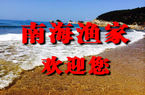 哈仙岛南海山庄渔家,私属海滩的哈仙岛渔家住宿山庄