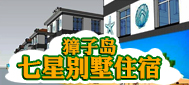 獐子岛七星别墅住宿 公寓式的管理 酒店式的服务